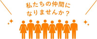 仙台のクリーニングタカノ求人情報|株式会社オートランドリータカノ