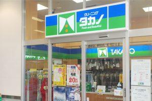 スーパーセンター鈎取店
