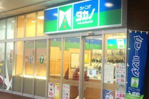 ザ・ビッグ泉大沢店