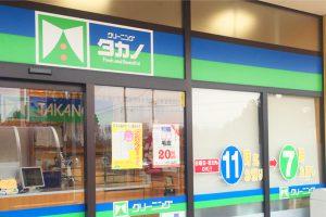 ヨークベニマル泉野村店